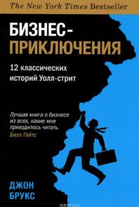 Бизнес-приключения. 12