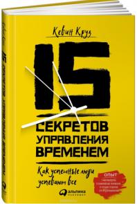 15 секретов управления