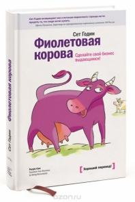 Фиолетовая корова.
