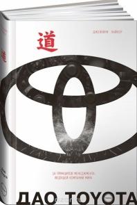 Дао Toyota: 14 принципов