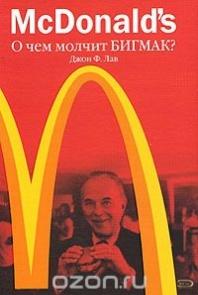 McDonald's. О чем молчит