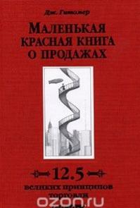 Маленькая красная книга