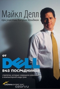 От Dell без посредников.