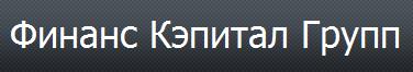 Логотип Финанс Кэпитал Групп