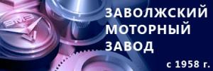 Логотип Заволжский моторный завод