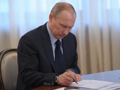 Президент РФ утвердил