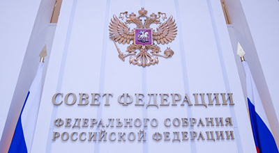 Совет Федерации одобрил