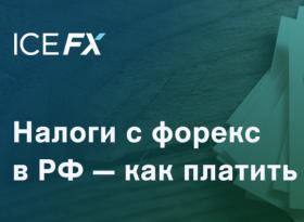 Налоги с форекс –как