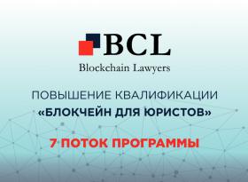 BCL открывает набор в