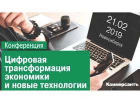 Конференция  «Цифровая