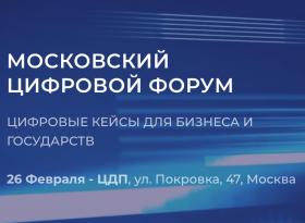 Московский Цифровой
