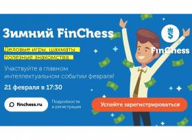 Зимний FinChess: тренды,