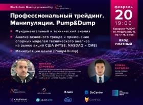 Blockchain Meetup: