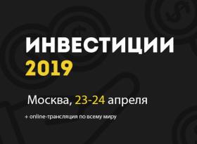 23-25 апреля в Москве
