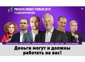 7-8 декабря в Москве