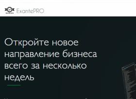 Обзор Exante-pro –