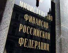 Минфин РФ отказался