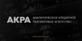 АКРА купило рейтинговое
