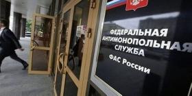 ФАС России предупредила
