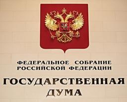Госдума приняла проект