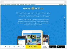 Mail.ru Group вышла на