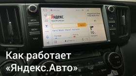 quot;Яндекс quot; стал