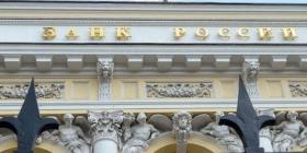 Российский центробанк
