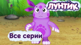 Российский мультсериал
