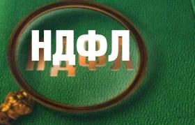 Ставку НДФЛ для