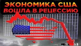 ВВП США упал в I