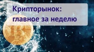 Криптовалюта: прогнозы