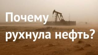 Почему рухнула нефть в