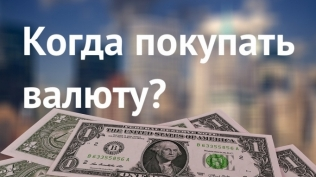 Прогноз доллара на 13-19