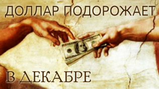 Прогноз доллара на 29