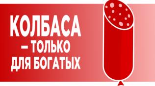 Налог на колбасу и
