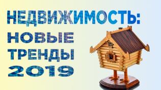 Рынок недвижимости 2019