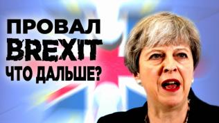 Брексит 2019: мягкий или