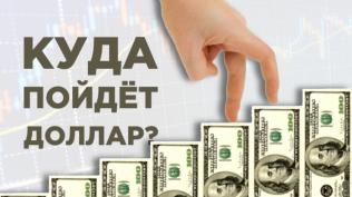 Куда пойдет доллар?