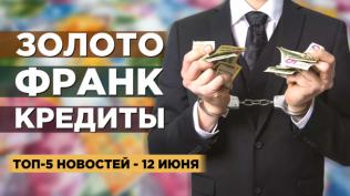 Новости экономики на 12