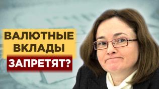 Валютные вклады в России