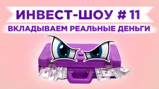Инвест-Шоу #11. Куда
