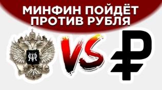 Минфин против рубля,