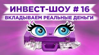 Инвест-Шоу #16. Что