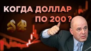 Когда доллар по 200 и