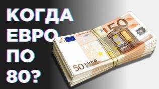 Когда евро по 80 рублей,