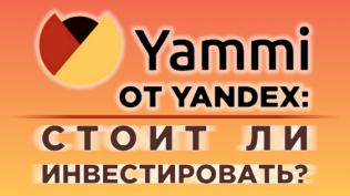Яндекс Инвестиции -