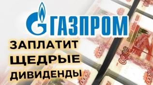 Дивиденды Газпрома,