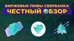 Биржевые ПИФы Сбербанка: