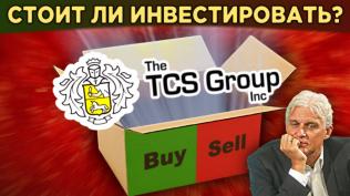Акции TCS Group. На чем