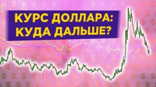 Доллар по 68 рублей. Что